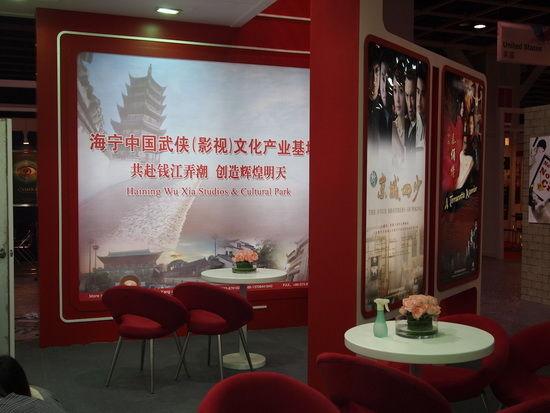 华策影视亮相香港影视展展示全产业链发展模式
