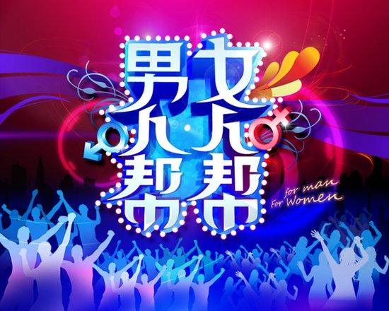 娱乐节目《男人帮女人帮》将于4月1日(本周日)晚21:20在贵州卫视盛大