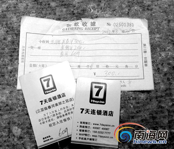 三亚7天连锁分店未办证就开业 给顾客开其他发票