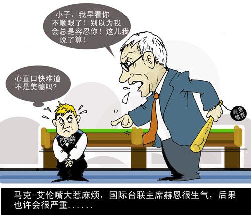 台球搞笑卡通图片