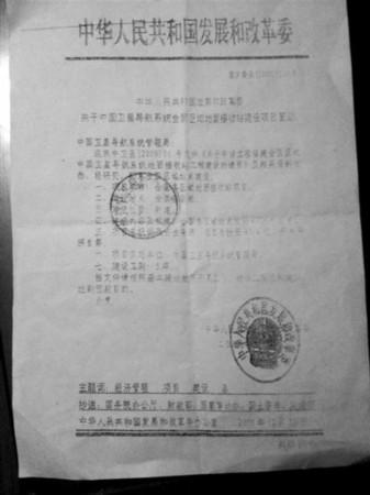 贵州中卫卫星基站伪造批复诈骗贵州各地政府(图) - 春风 - 多彩贵州
