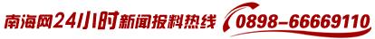 南海网24小时新闻报料热线0898-66669110