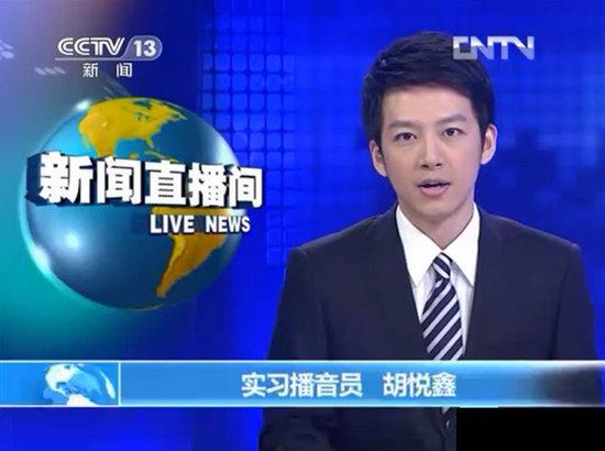 胡悦鑫/关键词:胡悦鑫童年生活照央视实习主持韩庚