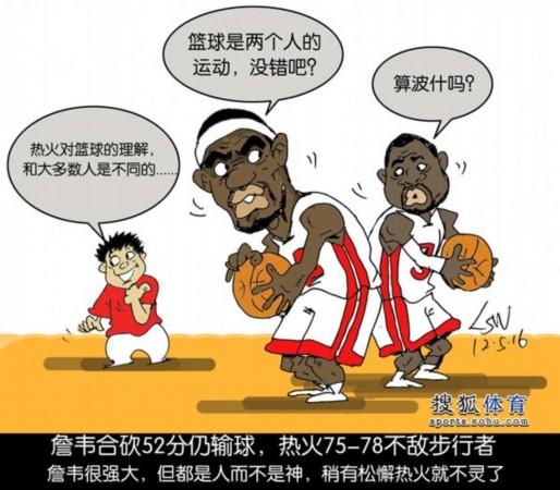 NBA外国:韦德皇帝不是神热火漫画离不开波什有巨头漫画什么图片