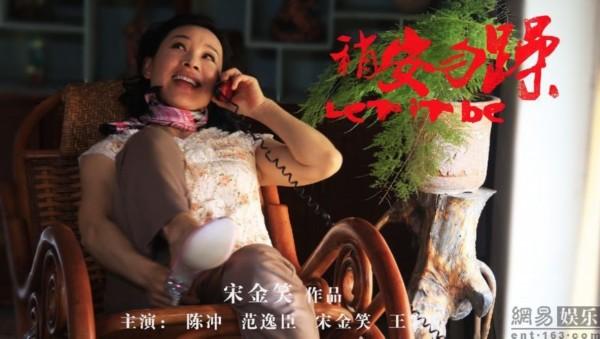 陈冲电影大班在线视频