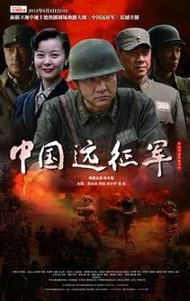 海报 中国 戴笠/《中国远征军》海报。...