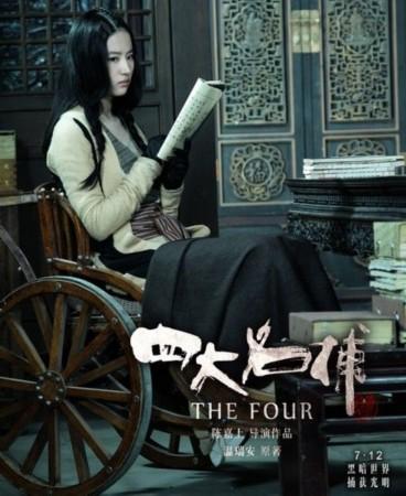 四大名捕 同窗成情敌江一燕刘亦菲争邓超图片