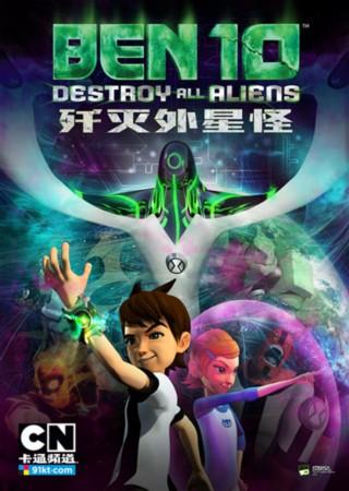 全电脑动画电视电影 Ben 10歼灭外星怪 在沪首映