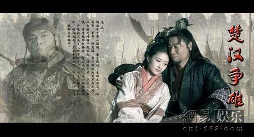 ...楚汉争雄》目前已经完成全部后期制作该剧由陈家林导演执导...