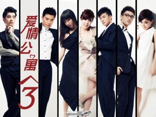 爱情公寓3 将播出 首波幕后花絮剧情海报曝光