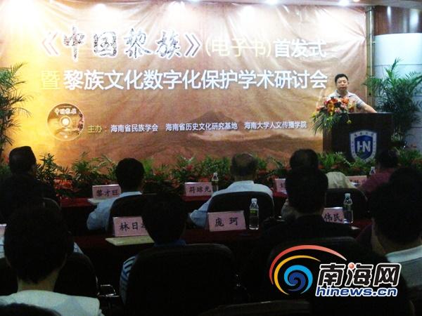 中国黎族 电子书出版 全方位介绍黎族文化