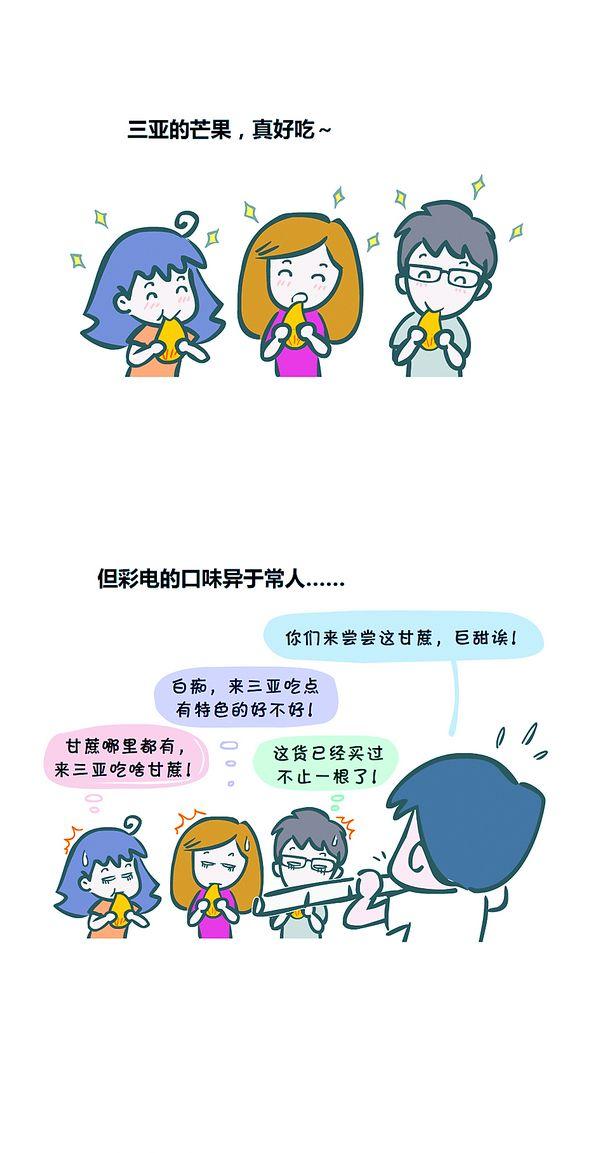 """手绘漫画""""漫游三亚""""网络爆红 点击率超50万次"""
