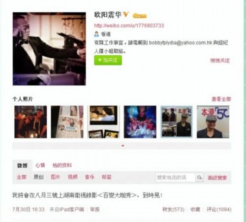 ...的电视剧《钟馗传说》主演欧阳震华本周也将参加节目这也是...