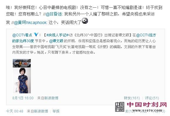 谭文颖/央视记者谭文颖微博自称为沂蒙编剧遭质疑...