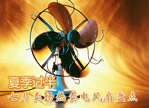 国际新闻 科学探索    现在市场上的电风扇品牌比较多,美的,格力