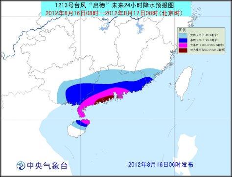 """台风""""启德""""路径图 来源:中国天气网 -启德 加强为台风在广东或海南"""