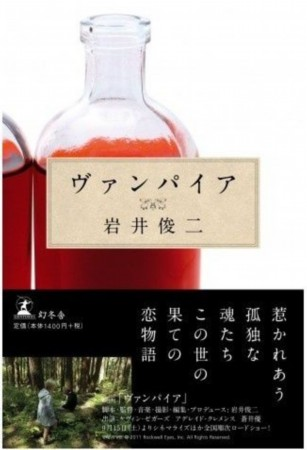 小说《吸血鬼》封面.
