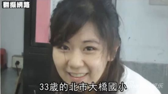 A片_台湾麻辣女教师网上贴裸照 被批像a片