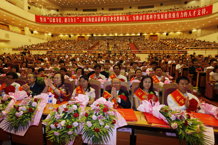 """庆祝教师节表彰大会,隆重表彰""""北京市人民教师奖""""、""""北京高清图片"""