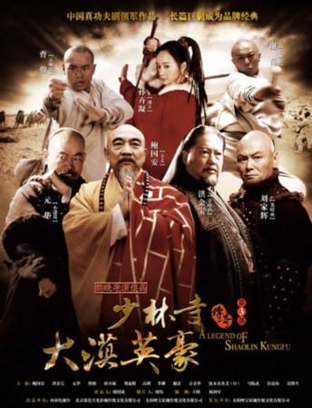 《少林寺传奇3》获金鹰奖优秀电视剧图片