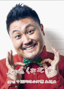 中网主题曲热播 成学迅演绎京腔京调《在北京》