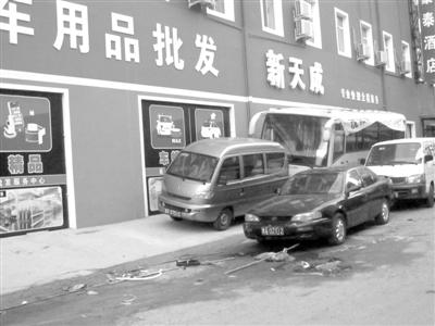 新天成汽车用品批发店的大门被堵着高清图片