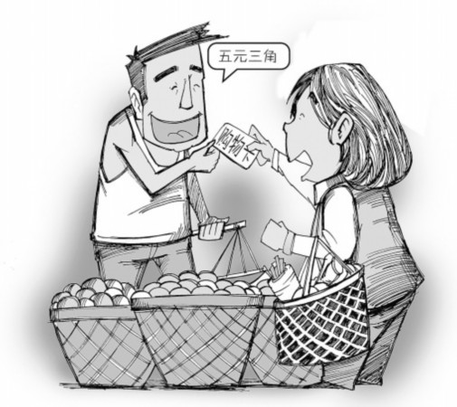 胡强俊画   菜市场卖菜不收现金,只刷购物卡。这是昆明市民李阿姨上周到北站附近一家新开业的菜市场买菜时遭遇的情况。这样的消费规定,起先引起了她的反感,仔细一了解却得知,这其实是市场管理方为规避商贩和买菜市民因找零多少、找补假钞或破损钞等琐事引发的纠纷而量身制定的,购物卡充值金额没任何上下限,出市场时即可还卡退余款。   于是,李阿姨放心地体验了一把,并在短短半个小时内购买了价值200元的菜蔬。临出菜场前,李阿姨向市场管理方表达了自己的体验心得:这种新的买菜方式真不错,可以打80分,希望这样优质的购菜