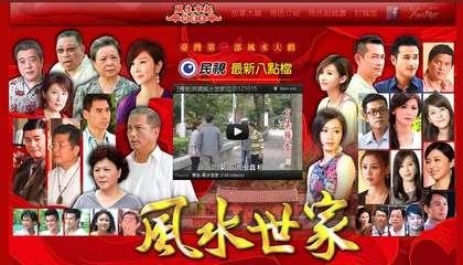 《风水世家》小三发威 连霸台湾8点档收视冠军