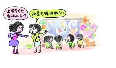 幼儿园多媒体教学惹争议 家长:播动画片糊弄事