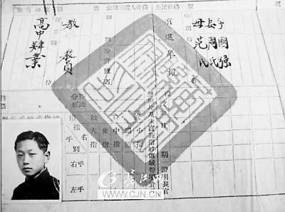 牛高中/民国公民身份证正面