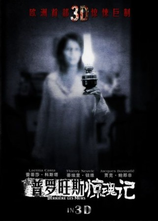 海报 《普罗旺斯惊魂记》/《无间罪:僵尸重生》海报