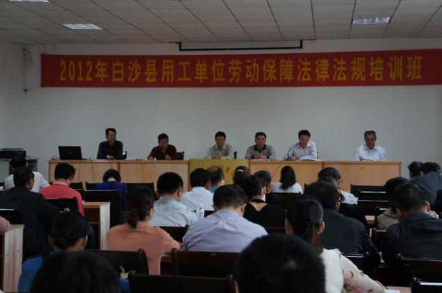 白沙县用工单位劳动保障法律法规培训班开班