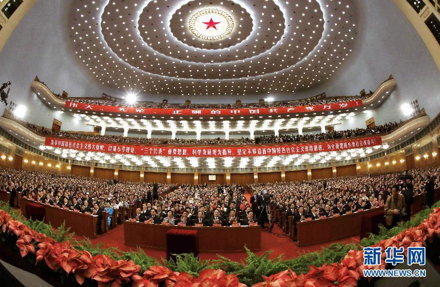【喜迎十八大】中国共产党第十八次全国代表大会在北京隆重开幕 中国海南网、绿色海南网