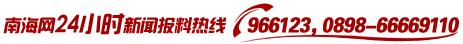南海网24小时新闻报料热线966123,0898-66669110