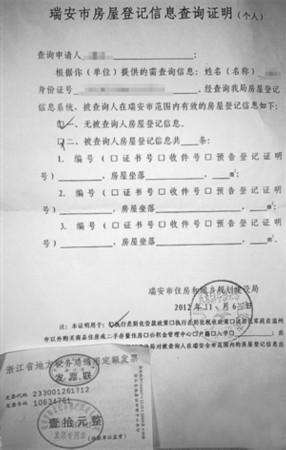 国内新闻 中国动态    市民到房屋交易产权登记管理中心办理无房证明