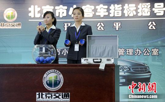 北京机动车摇号申请数超120万 中签数降至67 高清图片