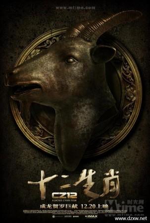 电影《十二生肖》高清海报[组图]图片