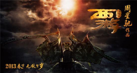 舒淇/西游降魔篇》作为周星驰继2008年《长江七号》之后时隔4年的...