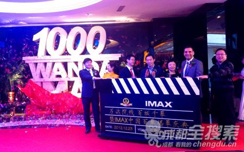 """23日报道记者今天从万达院线""""百城千幕""""揭幕庆典暨100块IMAX"""