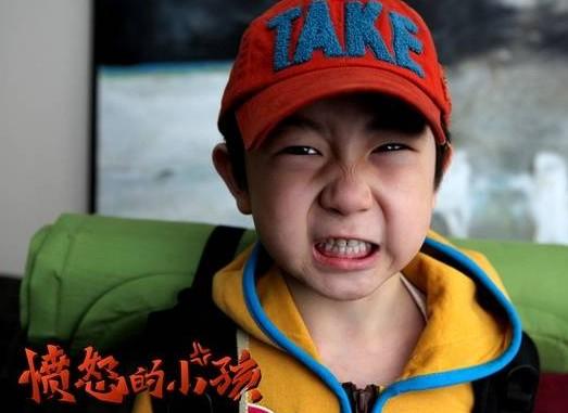 愤怒的小孩