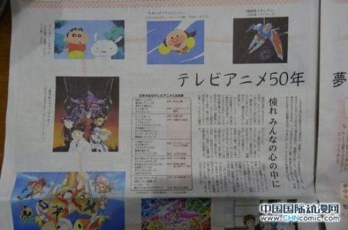 朝日新闻公布日本电视动画50年历年代表作品一览图片