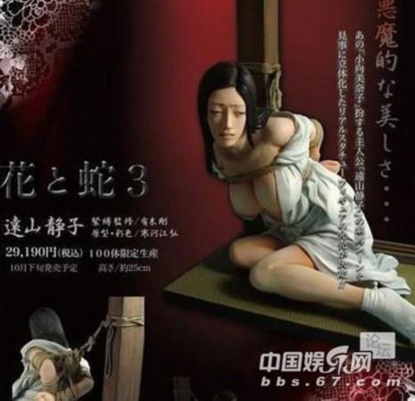 日本《花与蛇3》调教系sm重口味电影