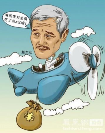 赵本山年收入盘点 赵本山私人飞机内部曝光/图
