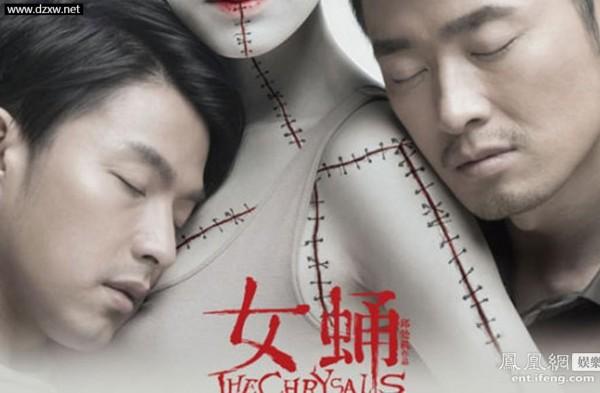 惊悚片《女蛹》全国上映