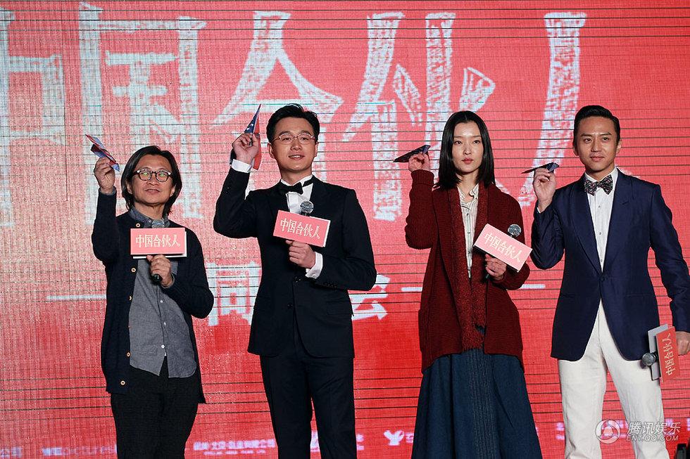 《中国合伙人》4月16日映