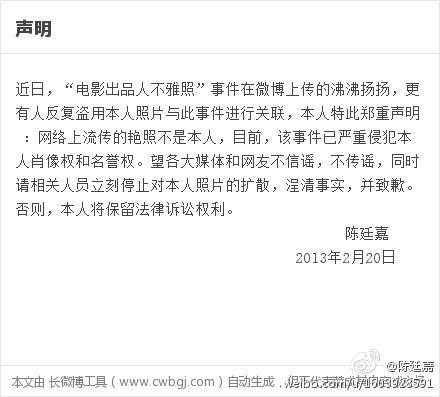 陈廷嘉声明:照片非本人 请造谣者道歉