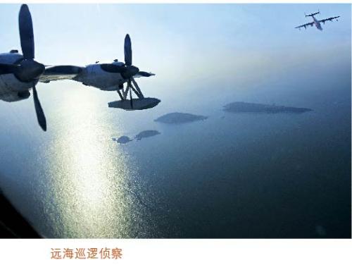北海舰队某水上飞机部队春节后首次侦察岛屿(图)(5)