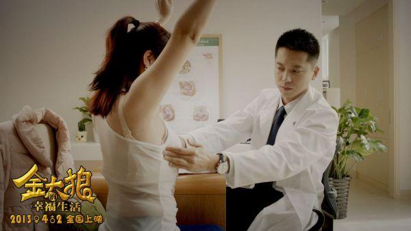 《金太狼的幸福生活》将映 王雷代言妇科医院
