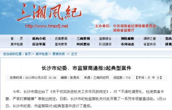 打麻将湖南长沙市纪委通报三起典型案件:收现金拿红包打麻将_手机