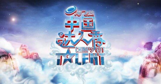 《中国达人秀》图片